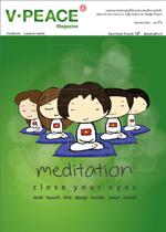 นิตยสาร V-Peace ประจำเดือนกันยายน พ.ศ.2555