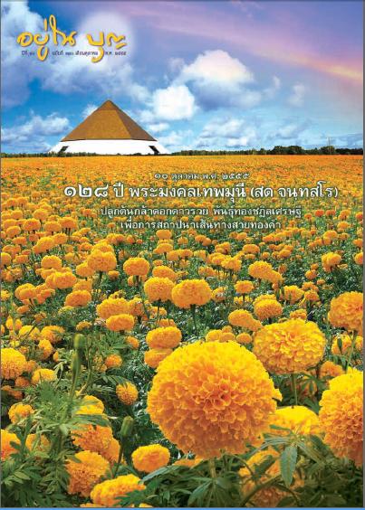 วารสารอยู่ในบุญประจำเดือน ตุลาคม พงศ.2555